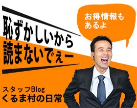 くるま村のスタッフブログ
