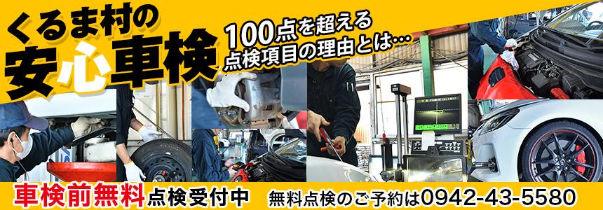 くるま村の安心車検